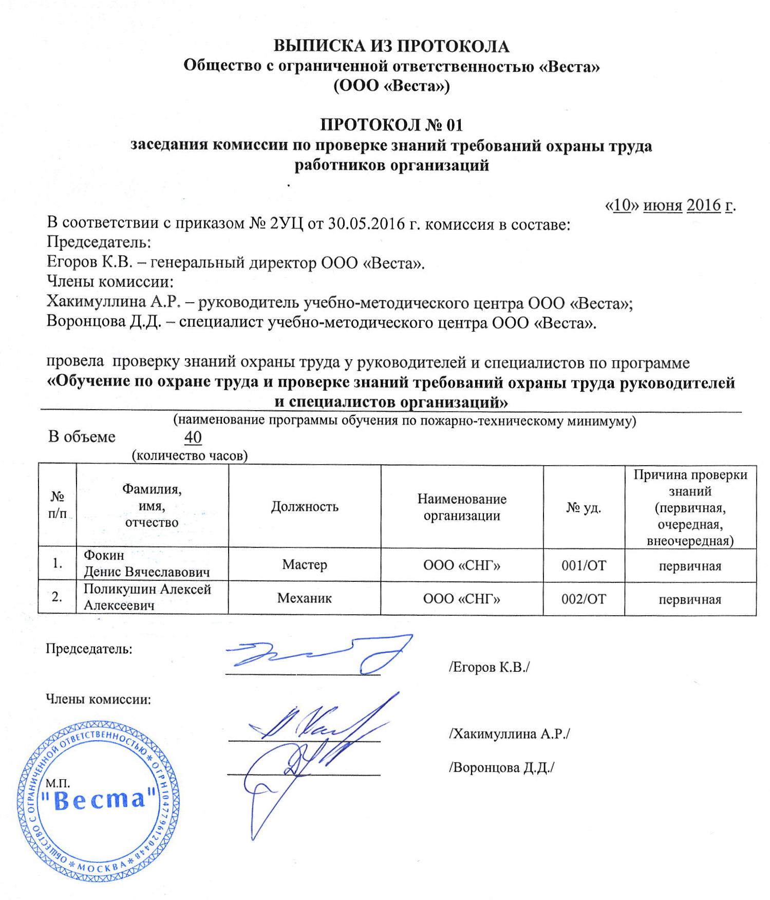 Сертификация прочностных расчетов одабан сертификация